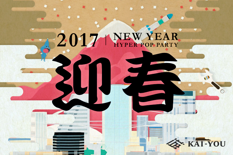 KAI-YOU New Year Hyper Pop Party 2017〜カイユウのポップな新年宴会 2017〜